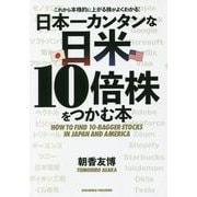 日本一カンタンな日米10倍株をつかむ本―これから本格的に上がる株がよくわかる! [単行本]