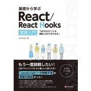 基礎から学ぶReact/React Hooks実践入門―つまずきポイントを確認しながらすすめる! [単行本]