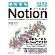 そろそろNotion―あらゆるデジタルデータをあつめて、まとめて、管理するオールインワンの神アプリ [単行本]