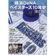 横浜DeNAベイスターズ10年史-2012-2021 疾風怒濤、濃密な10シーズンの記憶(B・B MOOK 1534) [ムックその他]