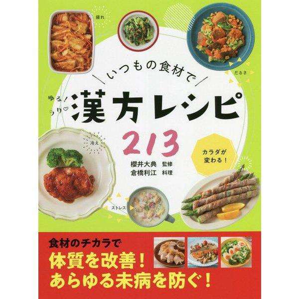 いつもの食材でゆるラク漢方レシピ213 [単行本]