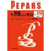 今、肝斑について考える<175(7月号)>(PEPARS) [単行本]
