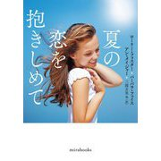 夏の恋を抱きしめて(mirabooks) [文庫]