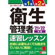 ユーキャンの第1種・第2種衛生管理者速習レッスン〈'21~'22年版〉 第7版 [単行本]