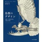鳥類のデザイン-骨格・筋肉が語る生態と進化 [単行本]