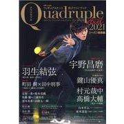 Quadruple Axel 2021 シ-ズン総集編-フィギュアスケート男子ファンブック(別冊山と溪谷 742号) [ムックその他]
