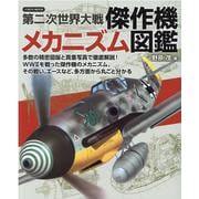 第二次世界大戦傑作機メカニズム図鑑-多数の精密図版と貴重写真で徹底解説!WW2を戦った傑作機のメカニズム、その戦い、(イカロス・ムック) [ムックその他]