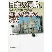日本の侵略 加害と被害の真実―忘れさせないために [単行本]