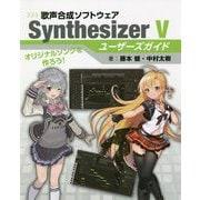 歌声合成ソフトウェア Synthesizer Vユーザーズガイド [単行本]