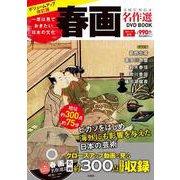 一度は見ておきたい日本の文化 春画名作選DVD BOOK [ムックその他]