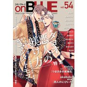 onBLUE vol.54(on BLUE COMICS) [コミック]
