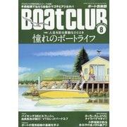 Boat CLUB (ボートクラブ) 2021年 08月号 [雑誌]