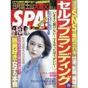 SPA ! (スパ) 2021年 7/27号 (合併号) [雑誌]