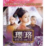 瓔珞<エイラク>~紫禁城に燃ゆる逆襲の王妃~ BOX4<コンプリート・シンプルDVD-BOX>