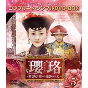 瓔珞<エイラク>~紫禁城に燃ゆる逆襲の王妃~ BOX5<コンプリート・シンプルDVD-BOX>
