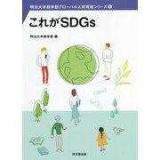 これがSDGs(明治大学商学部グローバル人材育成シリーズ〈3〉) [単行本]