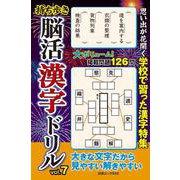 持ち歩き 脳活漢字ドリル vol.7(白夜ムック<652>) [ムックその他]