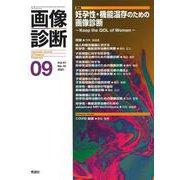 画像診断2021年9月号 Vol.41 No.10(画像診断) [全集叢書]