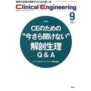 Clinical Engineering 2021年9月号 Vol.32No.9(クリニカルエンジニアリング) [全集叢書]