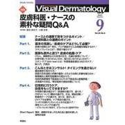Visual D. 2021年9月号 Vol.20 No.9(Visual.Dermatology) [全集叢書]