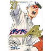 ダイヤのA act2(27)(講談社コミックス) [コミック]