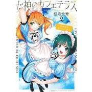 女神のカフェテラス(2)(講談社コミックス) [コミック]