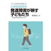 小学校高学年 発達障害が映す子どもたち―症状の本性が見えてくる(シリーズ・症例が語る「発達障害」〈3〉) [全集叢書]