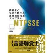 MTPSSE 第1巻-高齢者の発話と嚥下の運動機能向上プログラム:総論 [単行本]
