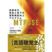 MTPSSE 第2巻-高齢者の発話と嚥下の運動機能向上プログラム:可動域拡大運動プログラム [単行本]