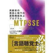 MTPSSE 第3巻-高齢者の発話と嚥下の運動機能向上プログラム:レジスタンス運動プログラム [単行本]
