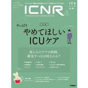 ICNR Vol.8 No.3(Intensive Care Nursing Review) [単行本]