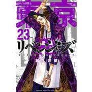 東京卍リベンジャーズ(23)(講談社コミックス) [コミック]