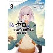 Re:ゼロから始める異世界生活 氷結の絆(3)(ガンガンコミックスUP!) [コミック]