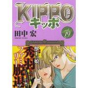 KIPPO 19<19巻>(YKコミックス) [コミック]