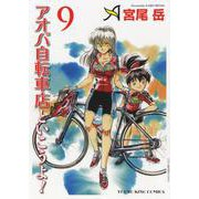 アオバ自転車店と行こうよ! 9(YKコミックス) [コミック]