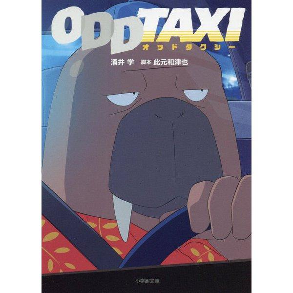 オッドタクシー(小学館文庫) [文庫]
