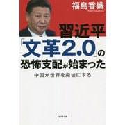 習近平「文革2.0」の恐怖支配が始まった―中国が世界を廃墟にする [単行本]