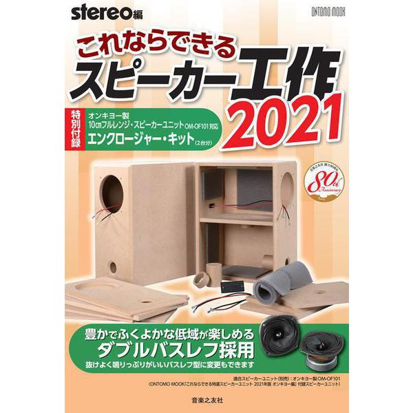 これならできるスピーカー工作 2021-特別付録:オンキヨー製10cmフルレンジ・スピーカーユニット OM-OF101対応エンクロージャー・キット(ONTOMO MOOK) [ムックその他]