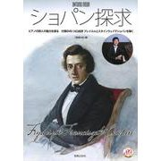 ショパン探求-ピアノの詩人の魅力を探る 付録DVD:川口成彦 プレイエルとスタインウェイでショパンを弾く(ONTOMO MOOK) [ムックその他]