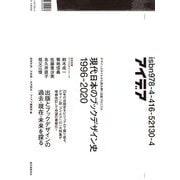 現代日本のブックデザイン史 1996-2020―デザインスタイルから読み解く出版クロニクル [単行本]