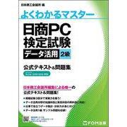 日商PC検定試験 データ活用 2級 公式テキスト&問題集 Microsoft Excel 2019/2016 対応(よくわかるマスター) [単行本]