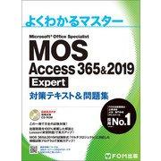 MOS Access 365&2019 Expert 対策テキスト&問題集(よくわかるマスター) [単行本]