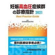 妊娠高血圧症候群の診療指針2021 2021 [単行本]