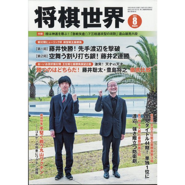 将棋世界 2021年 08月号 [雑誌]