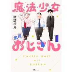 魔法少女全員おじさん 1(ヒューコミックス) [コミック]