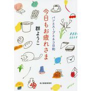 今日もお疲れさま―パンとスープとネコ日和(ハルキ文庫) [文庫]