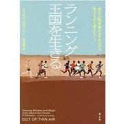 ランニング王国を生きる-イギリスの人類学者がエチオピアで走りながら考えたこと [単行本]