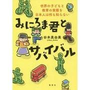 みにろま君とサバイバル―世界の子どもと教育の実態を日本人は何も知らない [単行本]