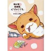 我が家の保護猫、ぐうたらです。(DaitoComics-ペットシリーズ) [コミック]
