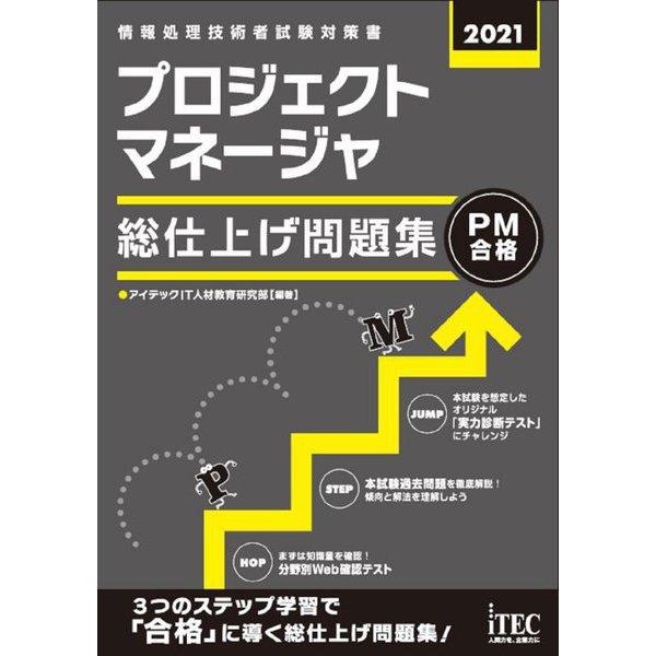 プロジェクトマネージャ総仕上げ問題集〈2021〉 [単行本]